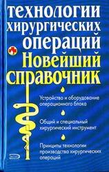 Бурых М. Технологии хирургических операций. Новейший справочник