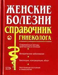 Женские болезни: Справочник гинеколога