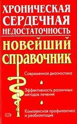 Малая Л. Хроническая сердечная недостаточность Новейший справочник