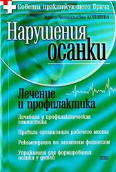 Котешева И. Нарушение осанки. Лечение и профилактика