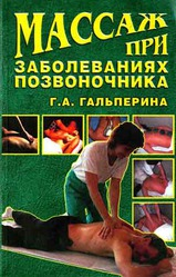 Гальперина Г. Массаж при заболеваниях позвоночника