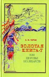 Тартак А. Золотая книга - 7 или здоровье без лекарств