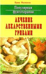 Филиппова И. Популярная фунготерапия: лечение лекарственными грибами