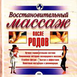 Зыкина О. Восстановительный массаж после родов