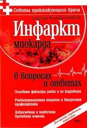 Борохов А. Инфаркт миокарда в вопросах и ответах