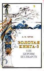 Тартак А. Золотая книга 3, или здоровье без лекарств