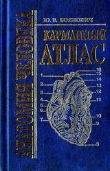 Боянович Ю. Анатомия человека. Карманный атлас
