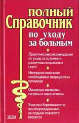 Полный справочник по уходу за больным