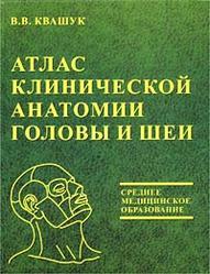 Атлас клинической анатомии головы и шеи