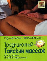 Традиционный тайский массаж: для здоровья и снятия