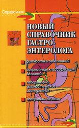 Новый справочник гастроэнтеролога